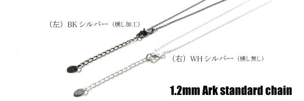 1.2mm アズキチェーン