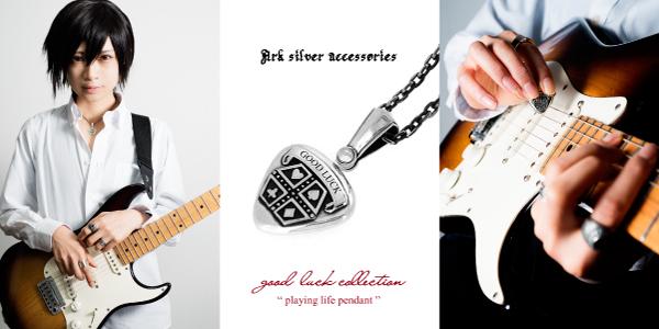 ギターピックペンダント